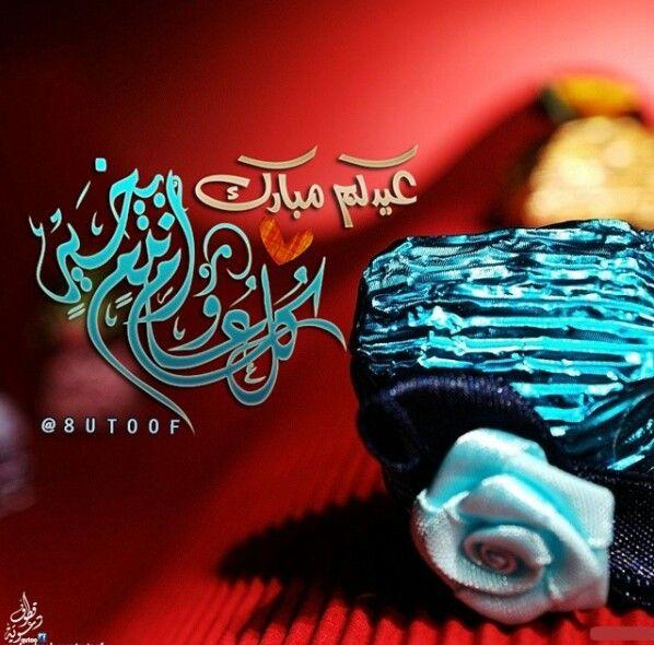 عيدكم مبارك Neon Signs Greetings Save Image