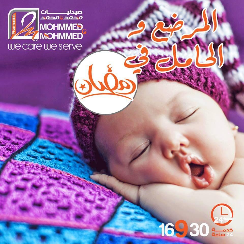 ينبغي على الحامل والمرضع استشارة الطبيب فإذا سمح لها بالصيام فينبغي عليها عدم التهام كمية كبيرة من الطعام عند الإفطار وتوزيع طع Crochet Hats Baby Face Crochet