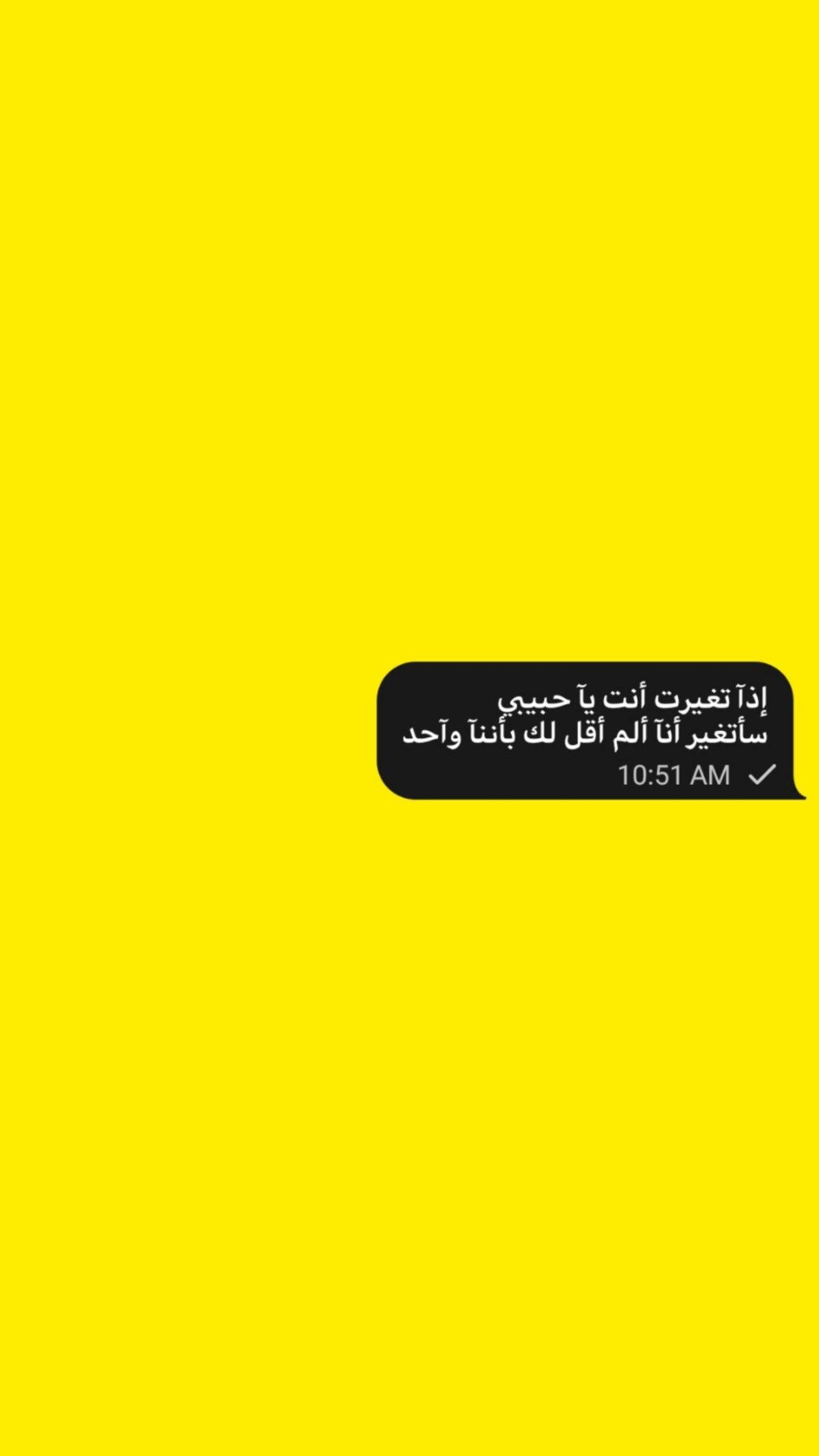 كتابات خلفيات صفراء Quran Quotes Inspirational Beautiful Arabic Words Quran Quotes