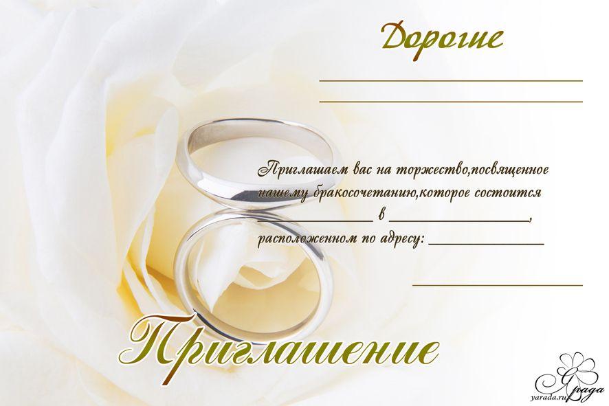 Приглашение на свадьбу картинки шаблон