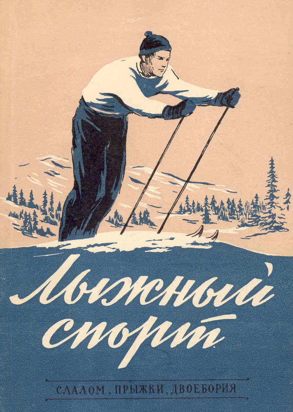 Ligny Sport Slalom, Published in Moscow ~ 1953