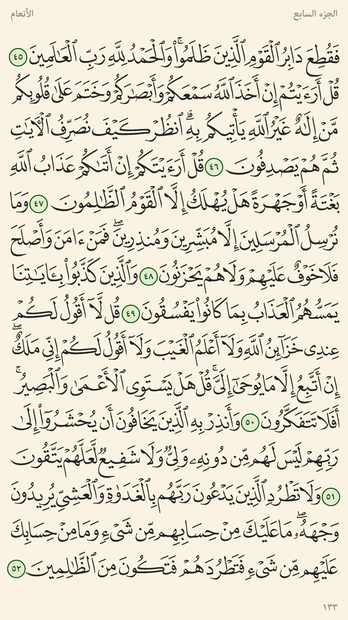 ٤٥ ٥٢ الأنعام صفحات المصحف المرتل عبد الباسط Quran Verses Math Sheet Music