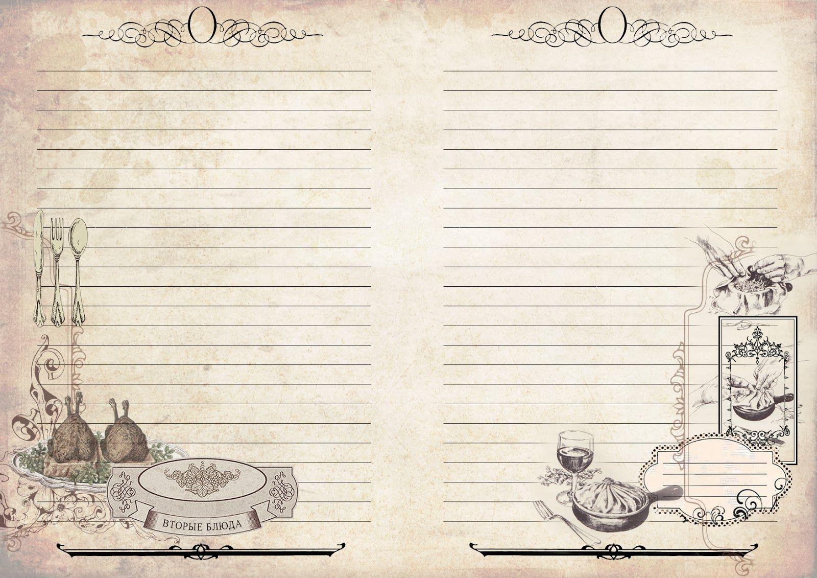 картинки блокнот для рецептов втором фото этот