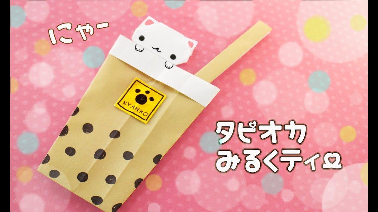 Photo of 【折り紙】タピオカミルクティーの作り方(にゃんこ付き)origami cat