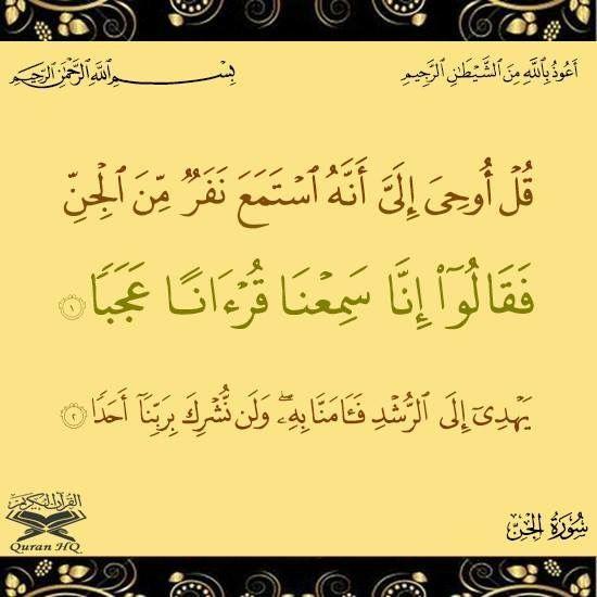 عالم الجن الايمان بالجن الجن حقيقة الجن الجن المسلم أصناف الجن الشياطين