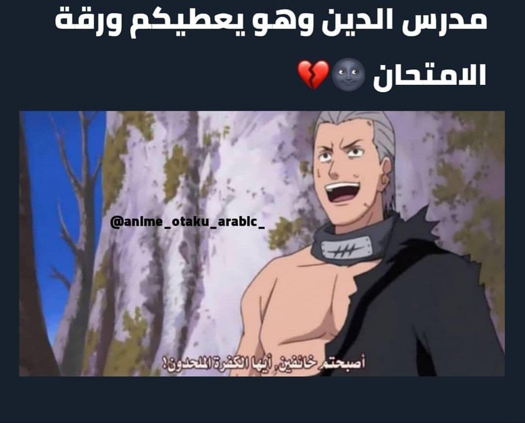 استغفر الله In 2021 Anime Funny Anime Jokes Anime Memes Funny