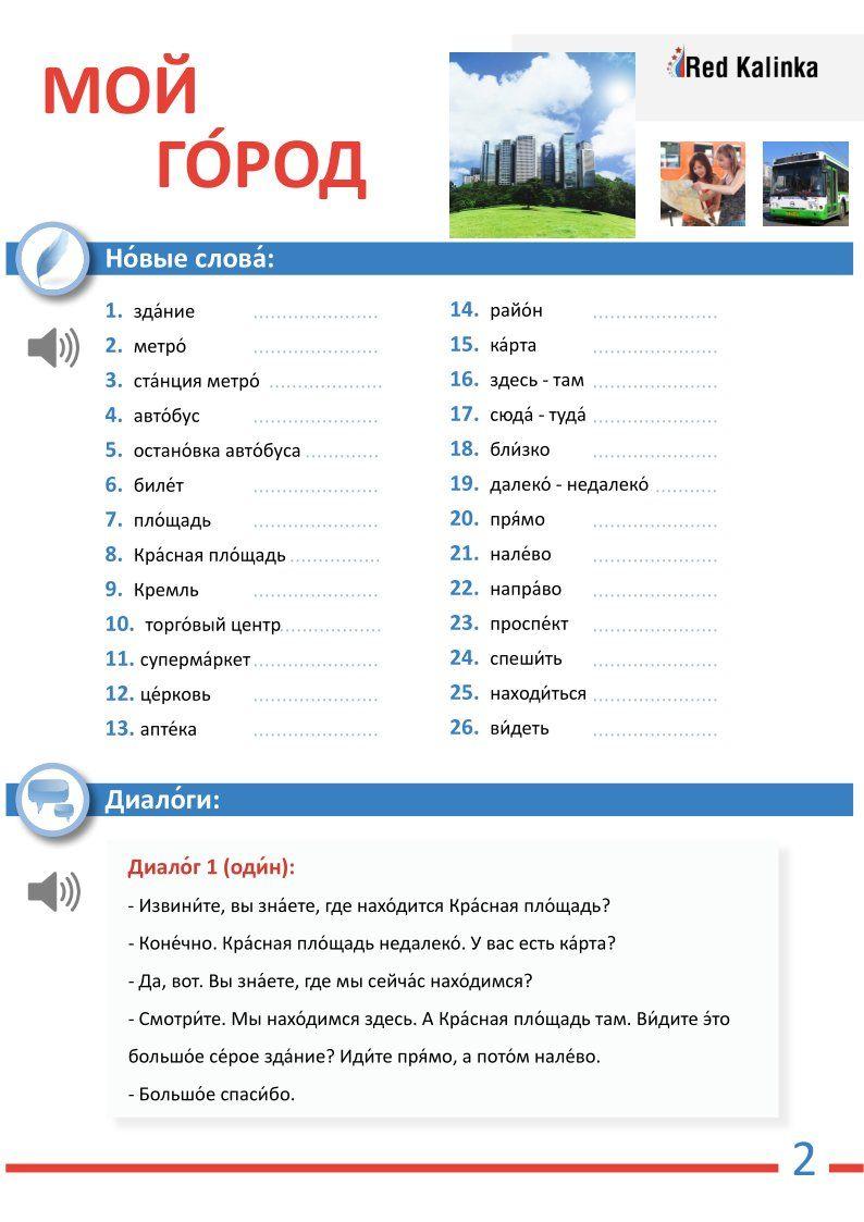 Pin By Learning Russian On Red Kalinka Teaching Russian Language Kalinka