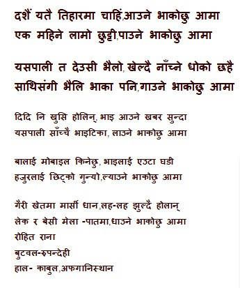Dashain vijayadashami tihar gazal gajal ghazal shayari tihar picture dashain vijayadashami tihar gazal gajal ghazal shayari tihar picture images nepali language thecheapjerseys Image collections