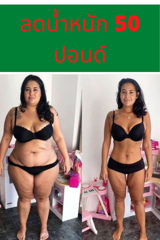 comedie slimming)