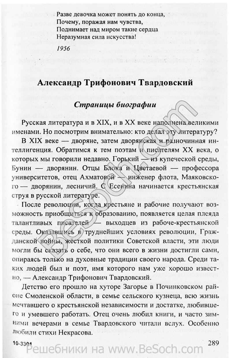 Гдз по литературе класс а.г. кутузова