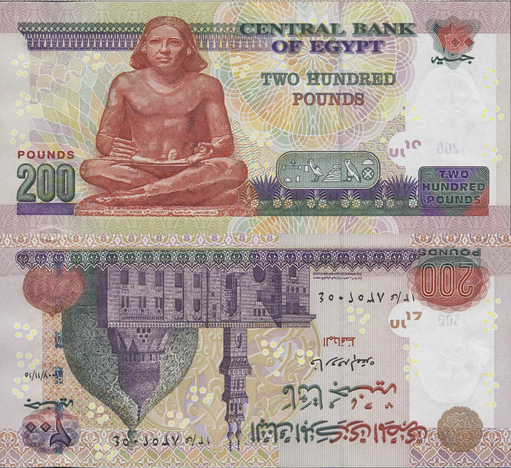 Libras A Pesetas Egipto 200 Libras 2007 Banknote Egypt Currency Money Notes