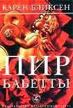Пир Бабетты. Начните читать книги Бликсен Карен в электронной онлайн библиотеке booksonline.com.ua. Читайте любимые книги с мобильного или ПК бесплатно и без регистрации.