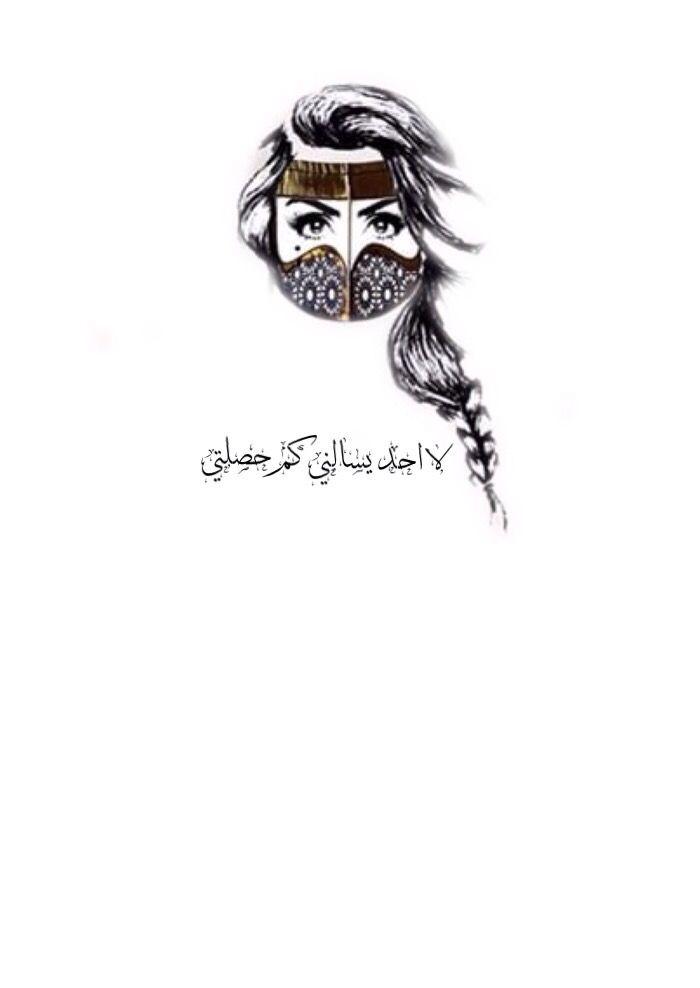 Pin By Deema On عبارات Cool Arabic Art Girly Art Sarra Art