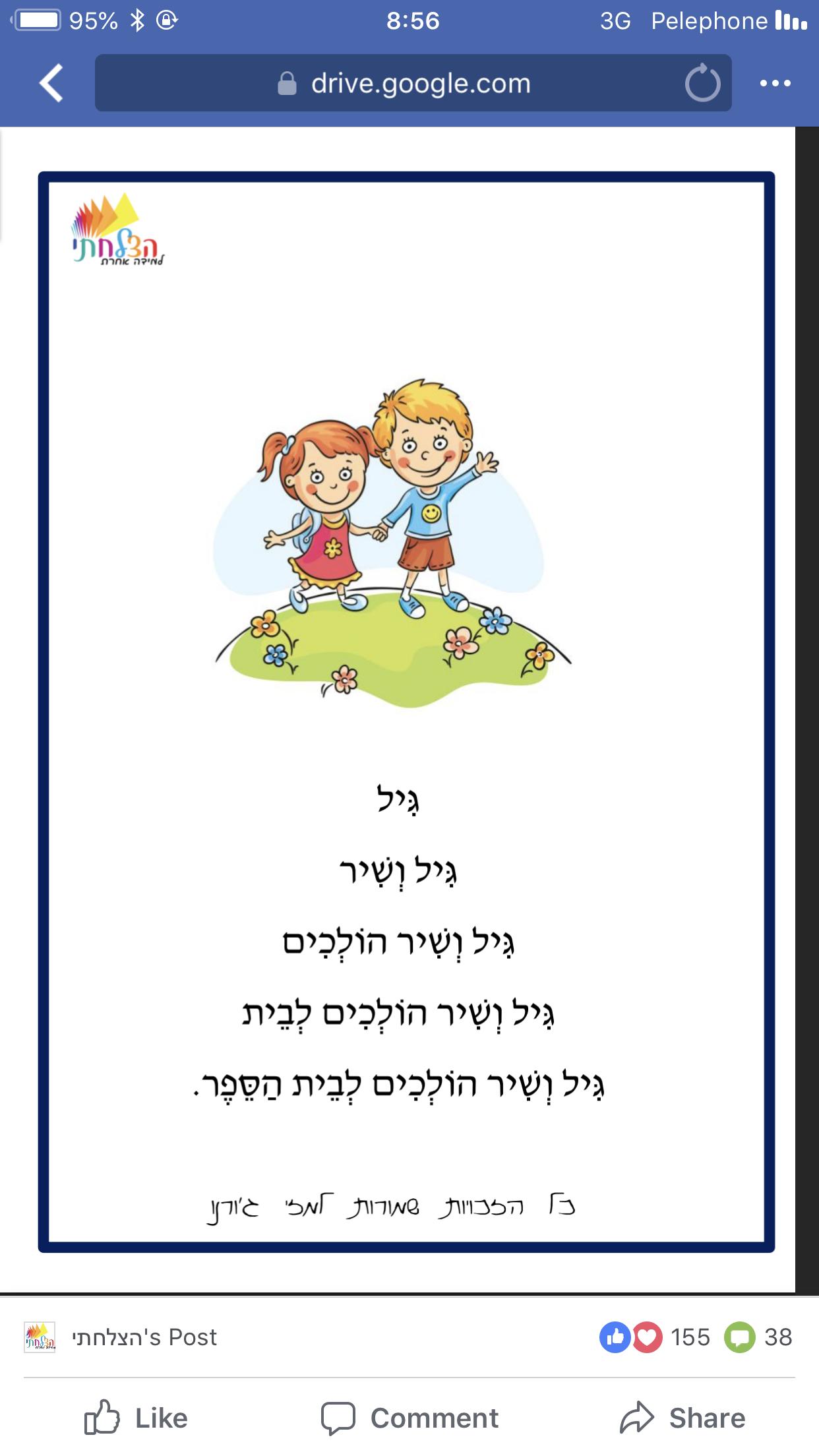 Hebrew Alphabet Worksheet For Kids