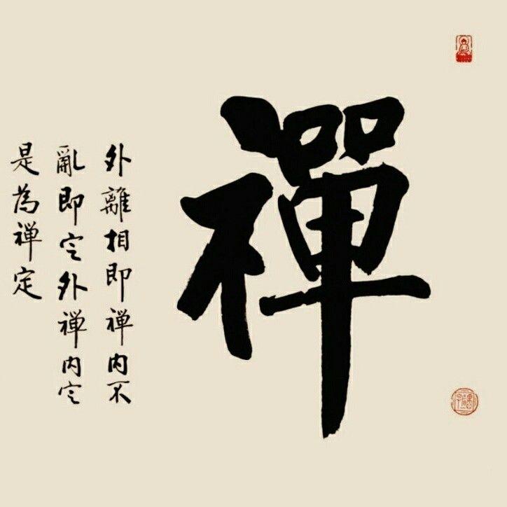 Zen, written by me | Buddhist mantra, Asian art, Buddhist
