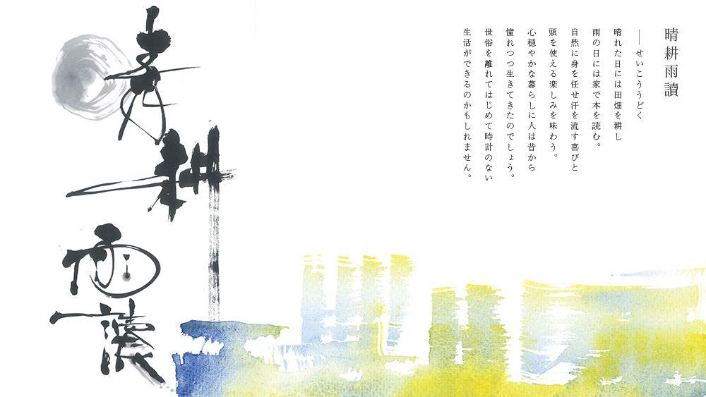書家:中塚翠涛 suitou nakatsuka