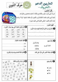 تمارين دعم للمستوى الأول ابتدائي Learn Arabic Alphabet Arabic Alphabet For Kids Alphabet Worksheets Free