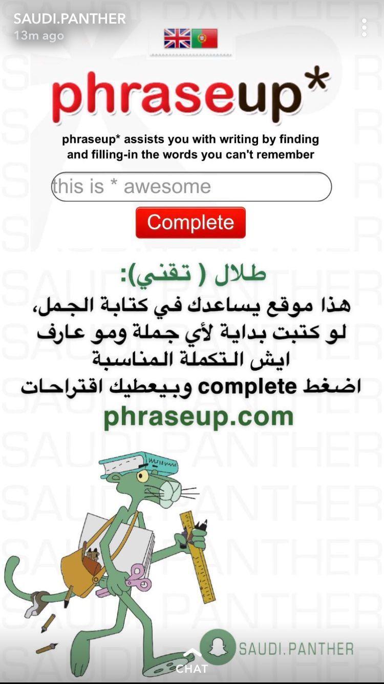 Bankpanter Solutions حلول بنكبانتر Bankpanter Solutions Globalmunchkins Hotelreviews Learning Websites Programming Apps English Language Learning Grammar