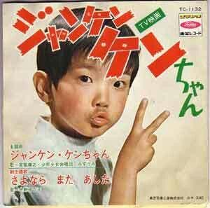 ジャンケンケンちゃん 子供番組 子供時代 日本 アニメ