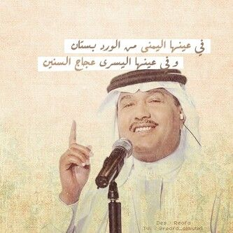 من الورد بستان Song Captions Photo Quotes Music Quotes