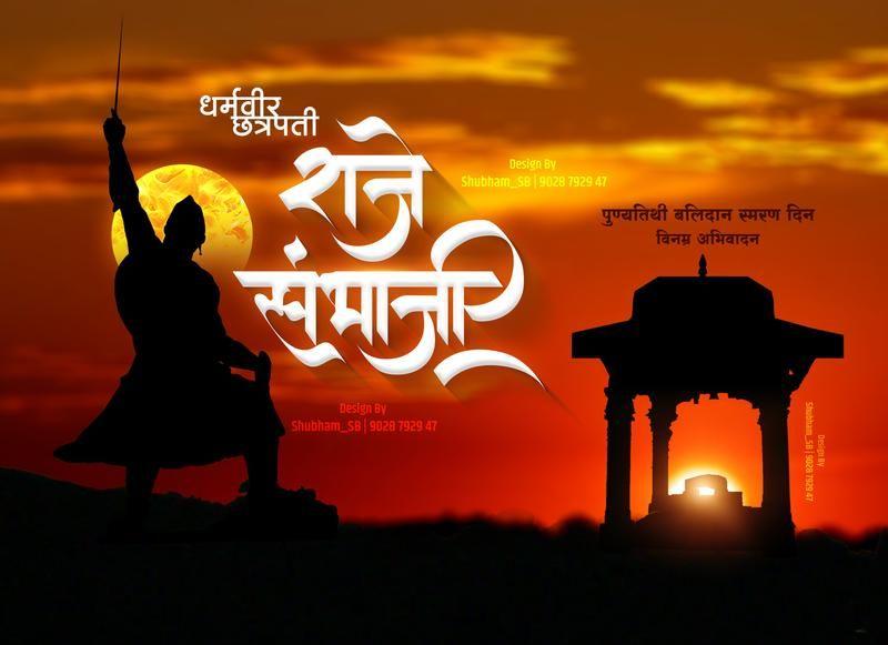 chatrapati sambhaji maharaj by Shubhamsb on DeviantArt