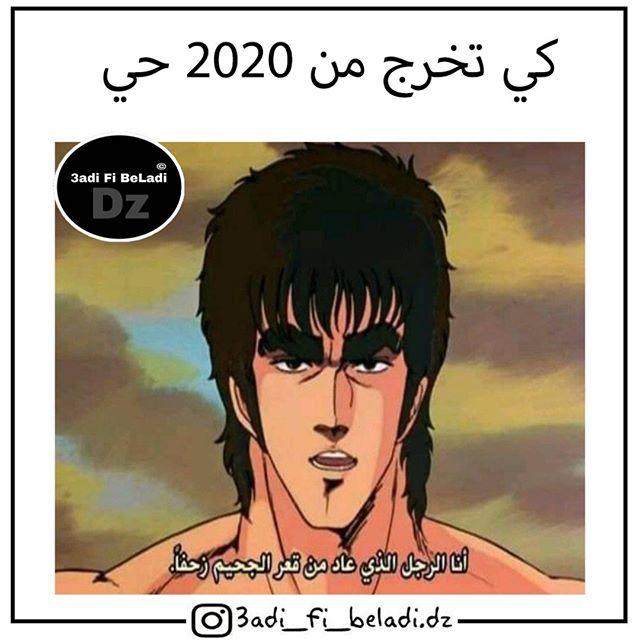 عادي في بلادي ديزاد On Instagram Anime Memes Funny Some Funny Jokes Funny Picture Quotes