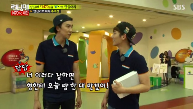 "Lee Kwang Soo Wants to Introduce Ji Chang Wook to His World of Lies on ""Running Man"""