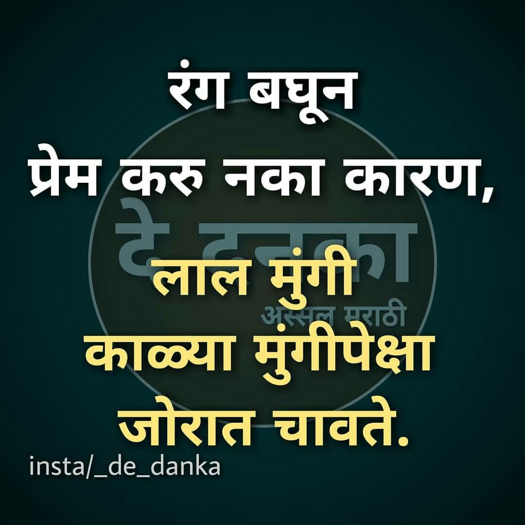 Pin By Lina Bharambe On Funny Marathi Funny Quotes Jokes Quotes Motivational Poems