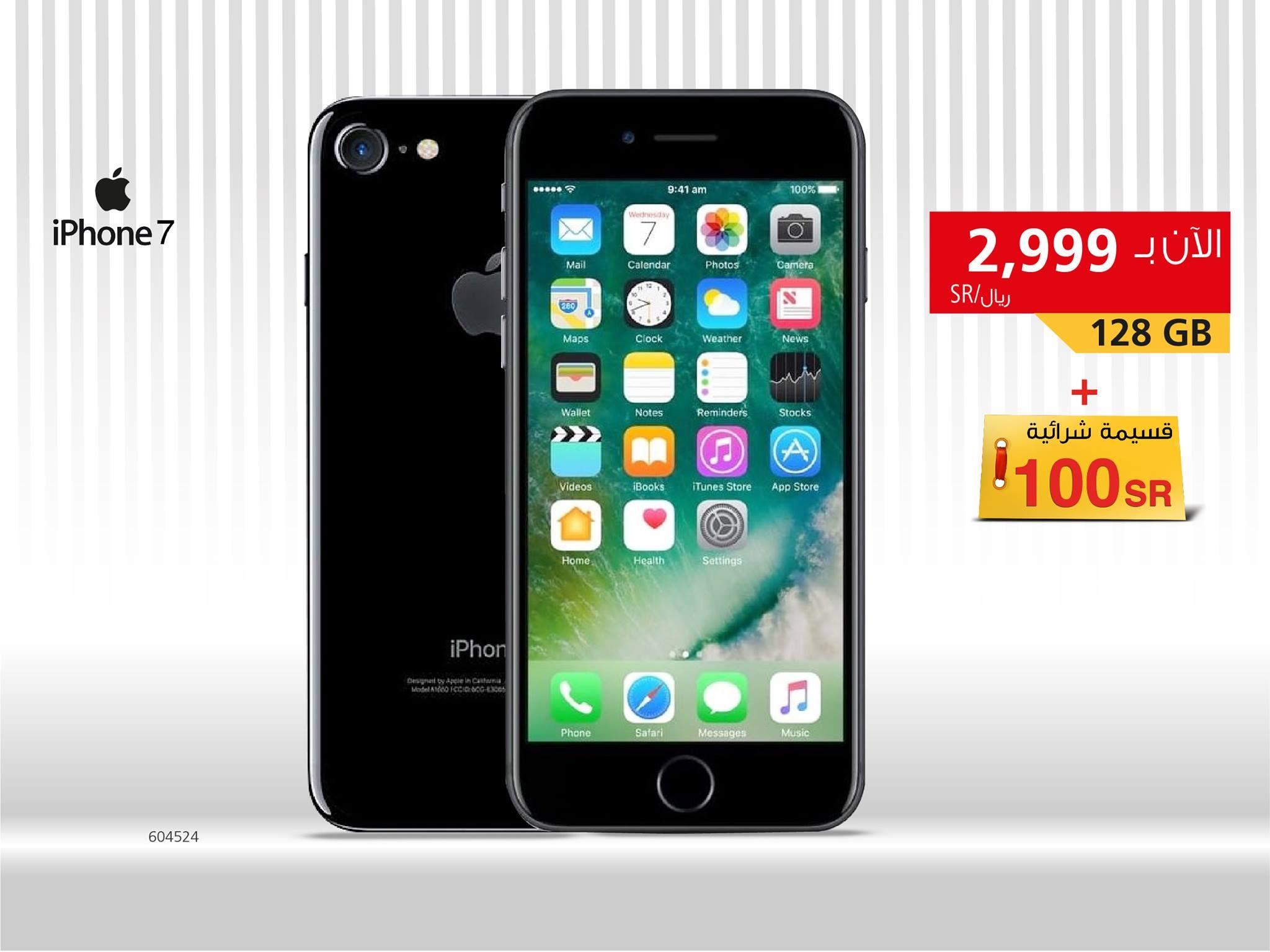 سعر ايفون 7 بدون فيس تايم 128 جيجا في اكسايت للالكترونيات عروض اليوم Iphone 7 Price Mobile Offers Iphone 7