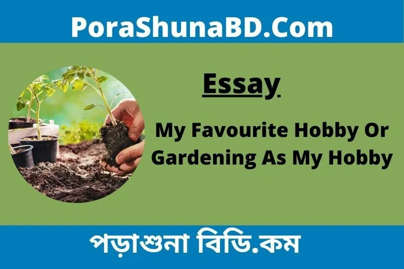 My Favourite Hobby Or Gardening As My Hobby Essay Porashuna Bd Favorite Hobby My Favorite Things Essay