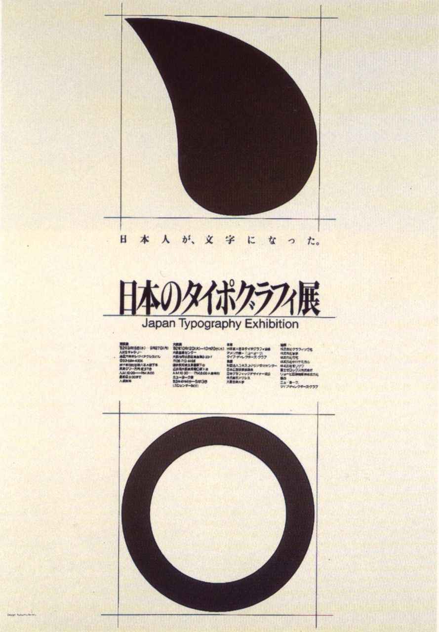 Poster design tumblr - Japanese Poster Design Japan Typography Exhibition Akiteru Nakajima Ad For The Japan Foundation
