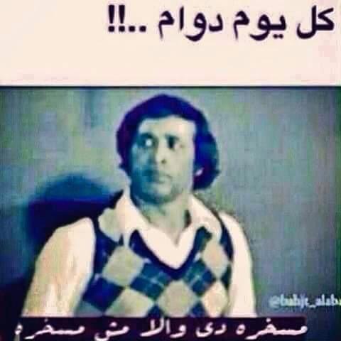 الحمدلله ع نعمة الدوام ابو 3 ايام ف الاسيووع Arabic Funny Funny Comments Funny Texts