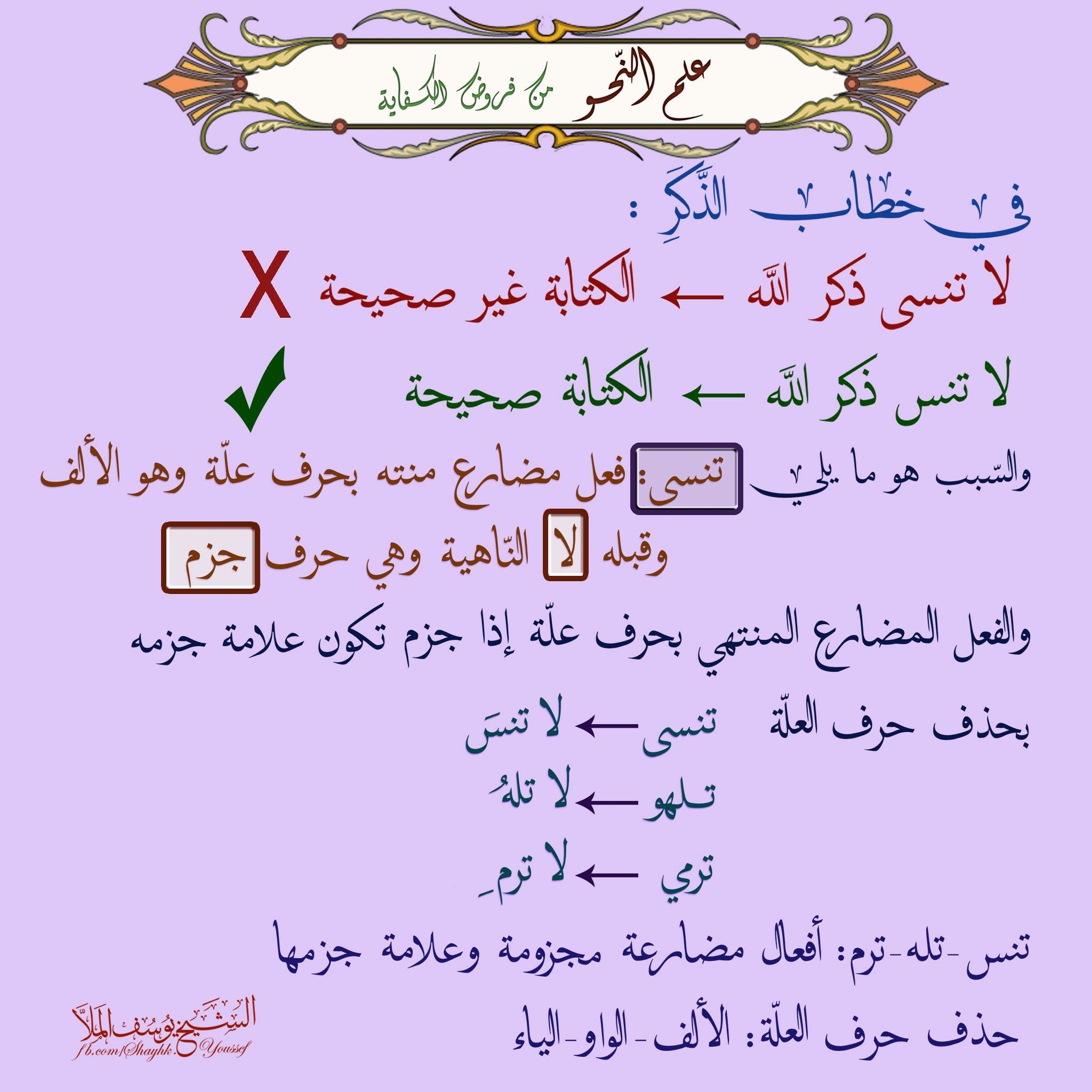 Pin By Khaled Bahnasawy On لغتنا العربية Math Math Equations Equation
