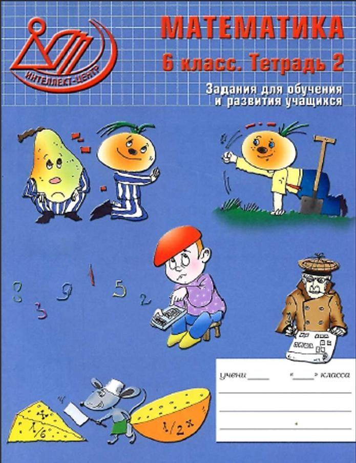 Гдз по математике 6 класс беленкова лебединцева