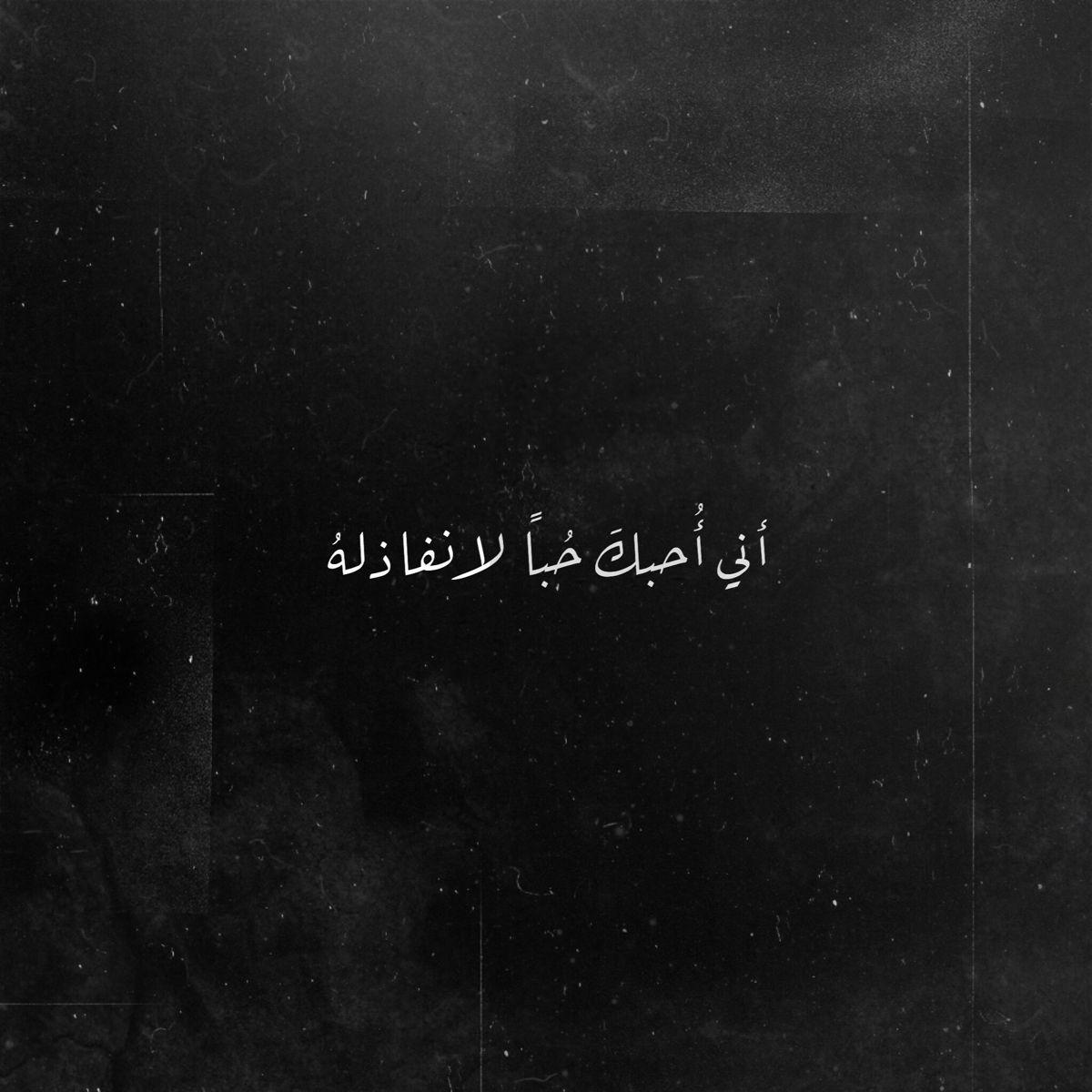 اقتباسات رمزيات كتاب كتابات تصاميم تصميم اغاني عرس حنيت حنين بغداد افلام ا Words Movie Posters Lockscreen