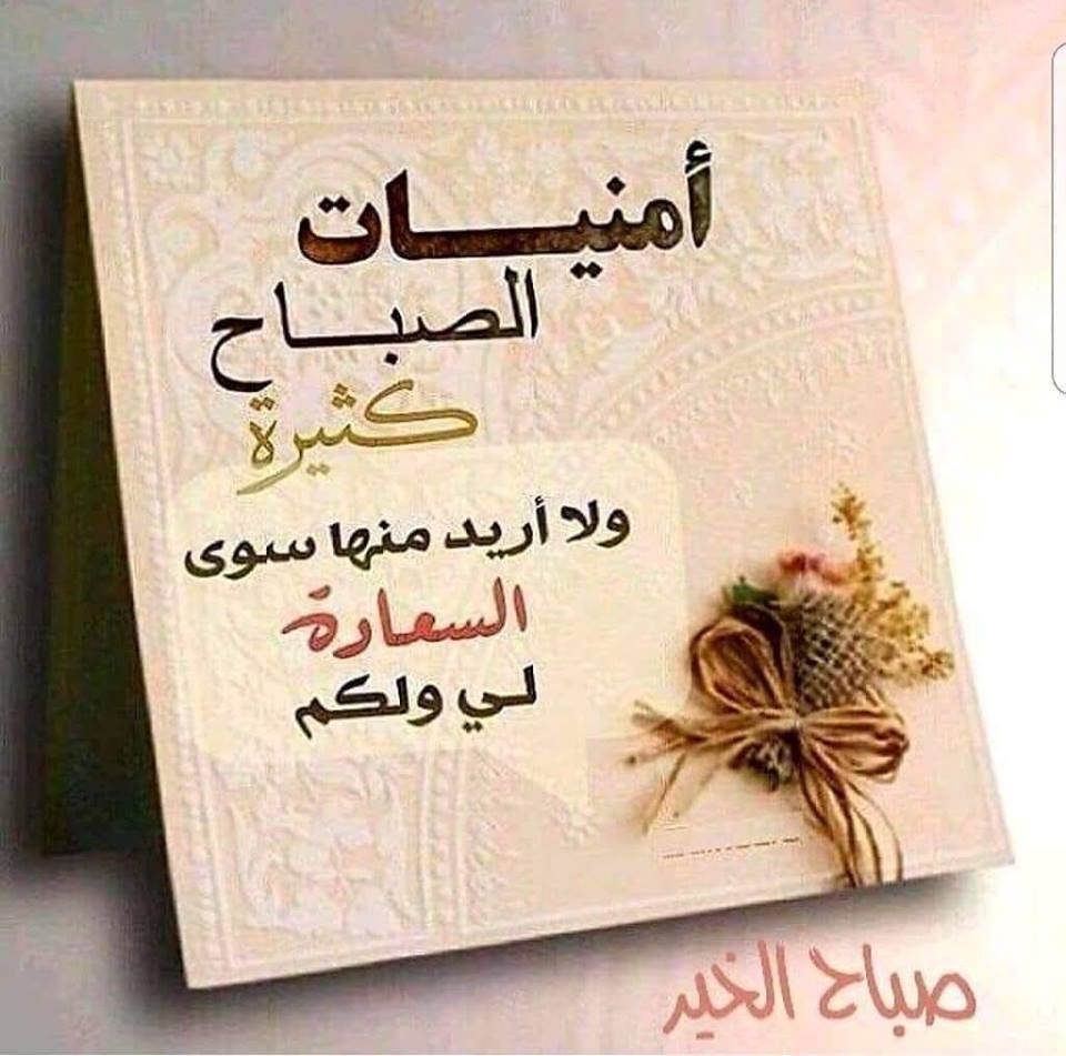 انا بنــ النيـل ـت Nadasealsied تويتر Good Morning Greetings Good Morning Arabic Good Morning Inspiration