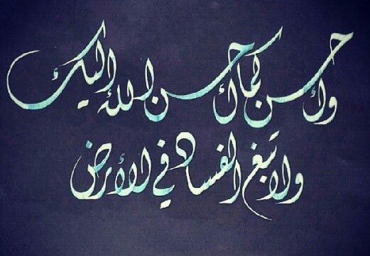 واحسن كما احسن الله اليك Islamic Calligraphy Islamic Art Calligraphy Islamic Caligraphy Art