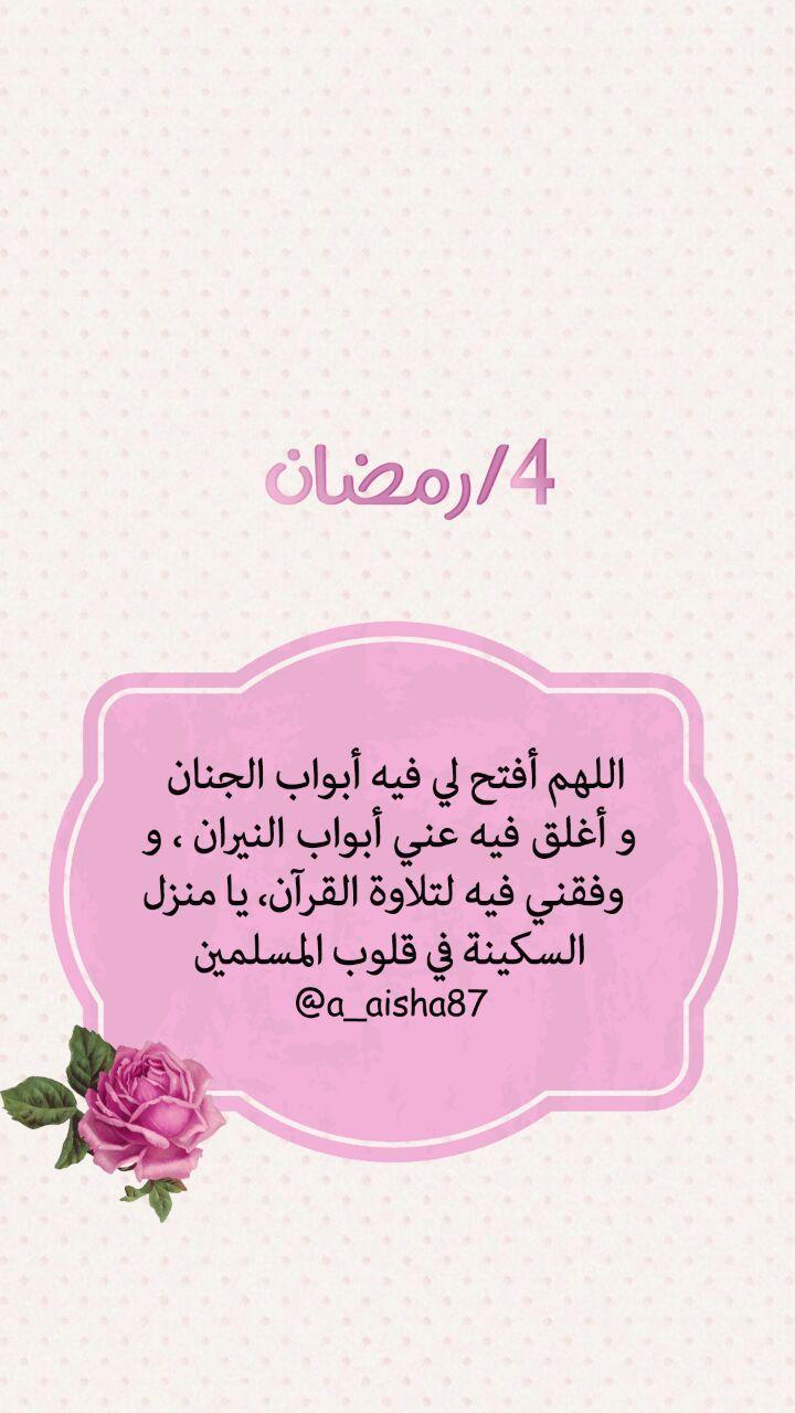 اللهم رمضان Ramadan Messages Ramadan Quotes Ramadan Prayer