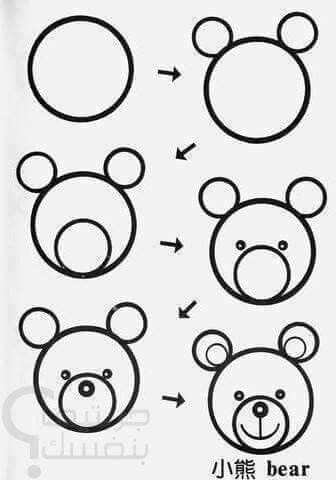 Pin By Gema Patricia Hernandez Duarte On How To Draw Easy Drawings For Kids Art Drawings For Kids Easy Drawings