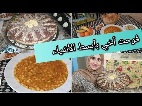 أخيرا أخي فرحني ومجهود زوجي ممشاش خاوي حضرت لأخي اروع حفلة تحضير
