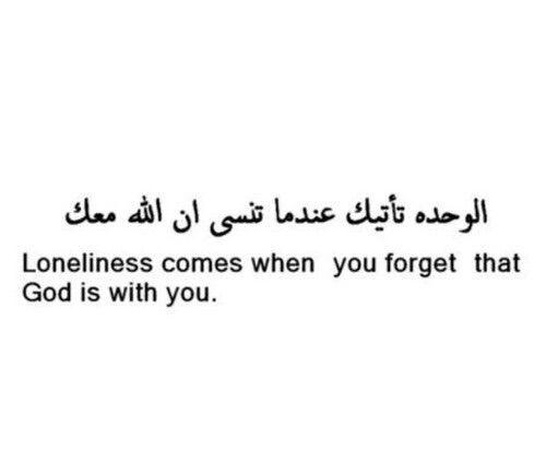 Image via We Heart It #allah #alone #arabic #belief #believe #english #faith #happiness #happy # ...