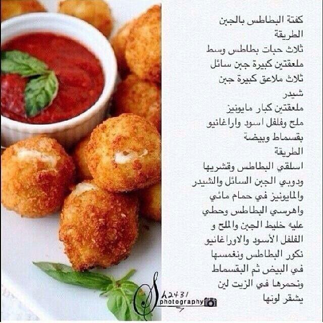 كفتة بطاطس بالجبن Food Receipes Ramadan Recipes Arabic Food