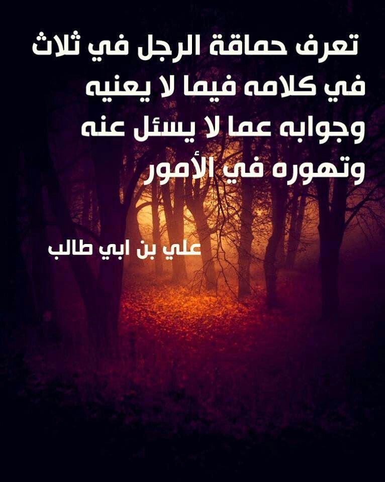 Pin By N A Q On الامام علي بن ابي طالب Proverbs Quotes Ali Quotes Respect Quotes