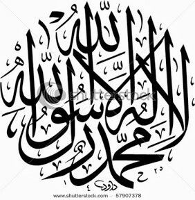 لا إله إلا الله محمد رسول الله صلى الله عليه وسلم Islamic Art Calligraphy Islamic Calligraphy Islamic Art