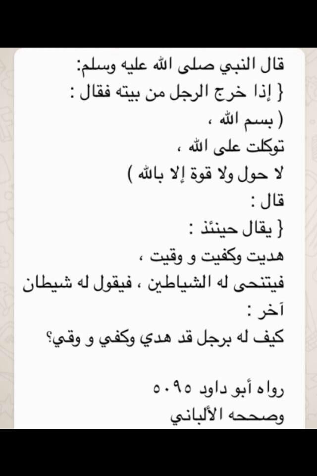 دعاء الخروج Words Islam For Kids Math