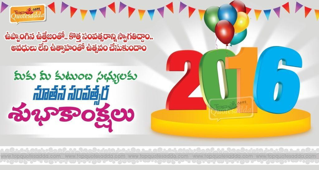 Happy New Year 2019 wishes messages quotes greetings with