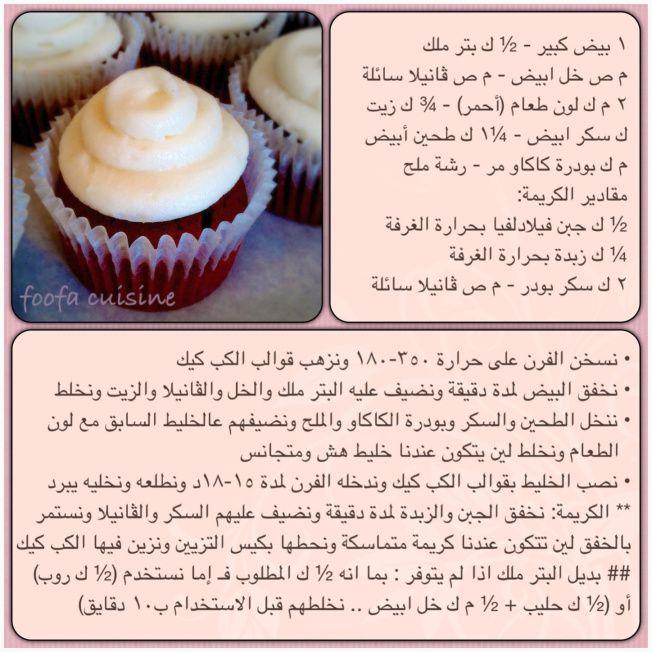 رد ڤلڤت كب كيك Desserts Cake Cookies Food