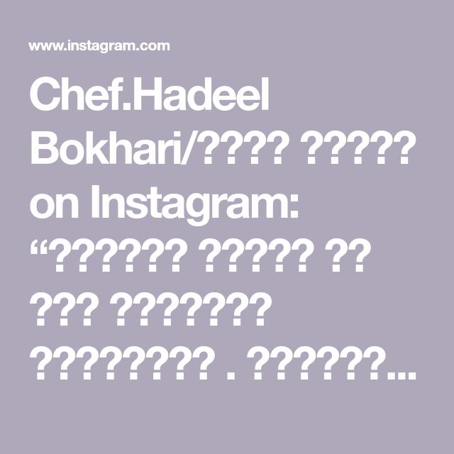 Chef Hadeel Bokhari هديل بخاري On Instagram وصفتنا اليوم من الذ الاكلات الشتوية برعاية كونتري كورن فليكس الشوفان الجديد منتج جديد ور Instagram Screenshots