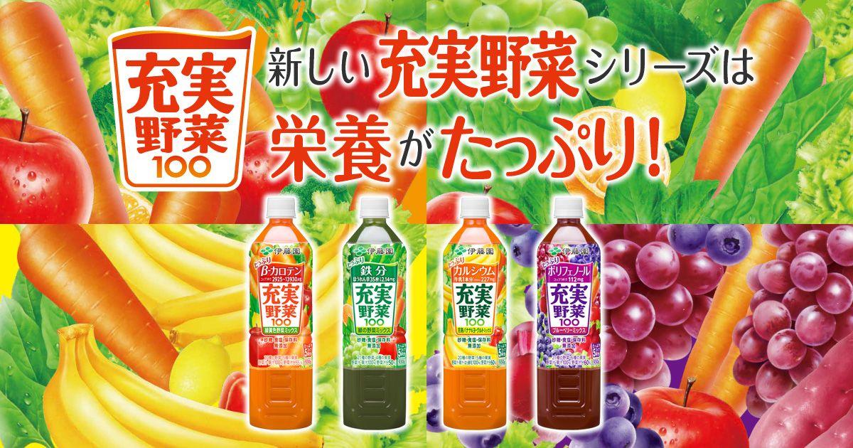 新しい充実野菜シリーズは栄養がたっぷり!|伊藤園の野菜飲料シリーズ
