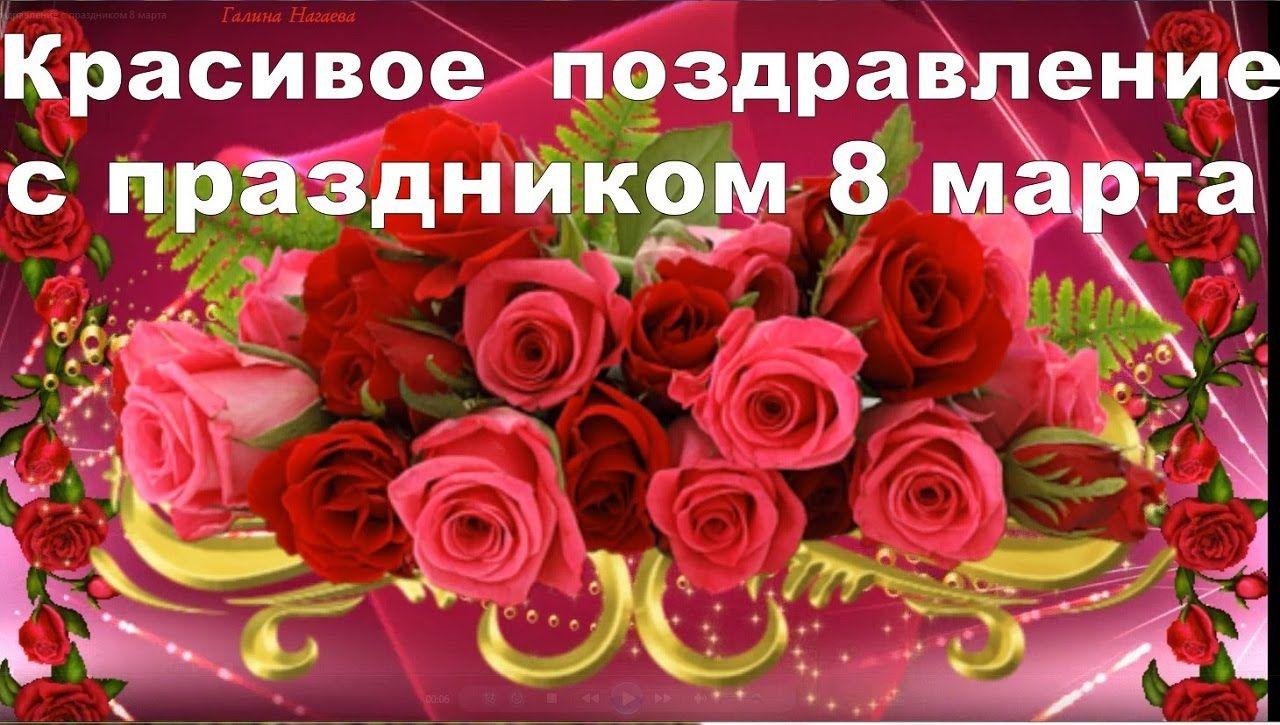Krasivoe Pozdravlenie S Prazdnikom 8 Marta Prazdnik Mart Vesna